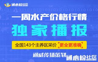 华西、华南地区草鱼价格上涨明显     一周鱼价行情独家播报(6月29日-7月5日)
