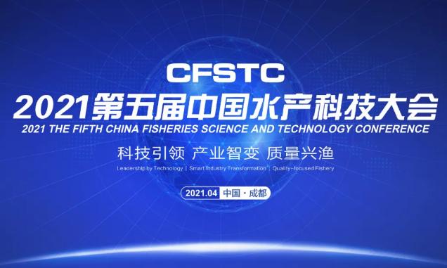 定了!4月9日,第五届中国水产科技大会在蓉举行